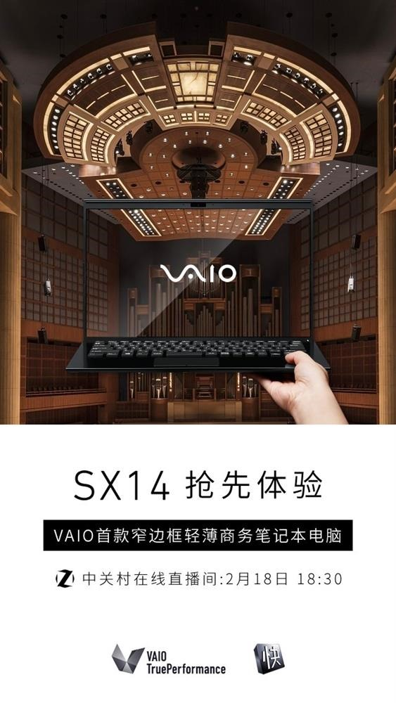 VAIO SX14 (3)